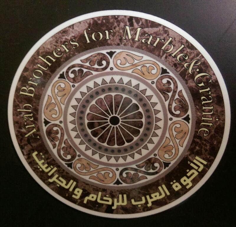 شركة الأخوة العرب للرخام والجرانيت