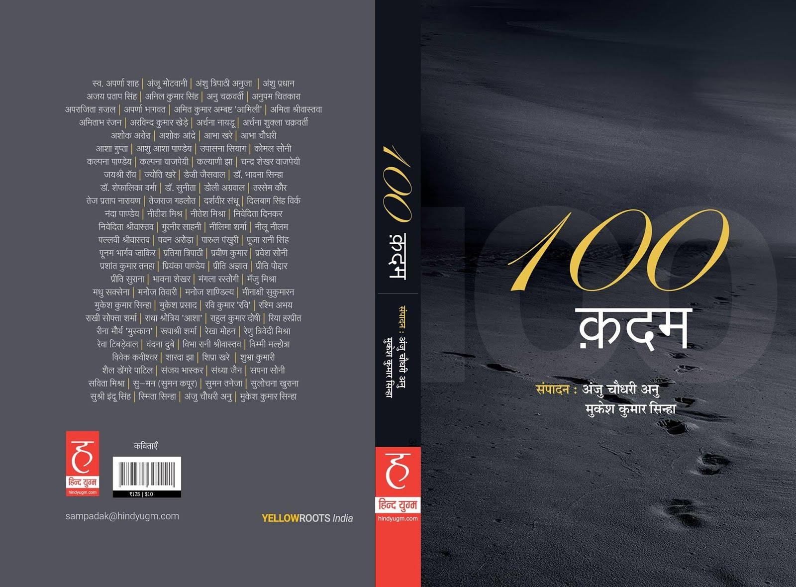 100कदम साझा संग्रह (संपादन में प्रकाशित)