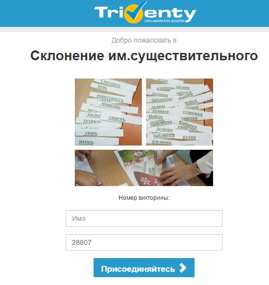 """Викторина""""Проверка знаний"""" на 24.11.2016"""