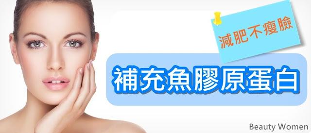 補充魚膠原蛋白減肥不瘦臉