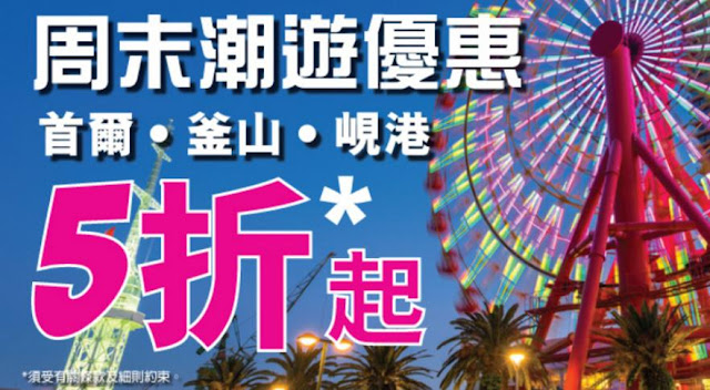 HK Express「週末優惠」!HKExpress 香港飛峴港$194、釜山/首爾$294起,今晚(1月23日)零晨開賣!