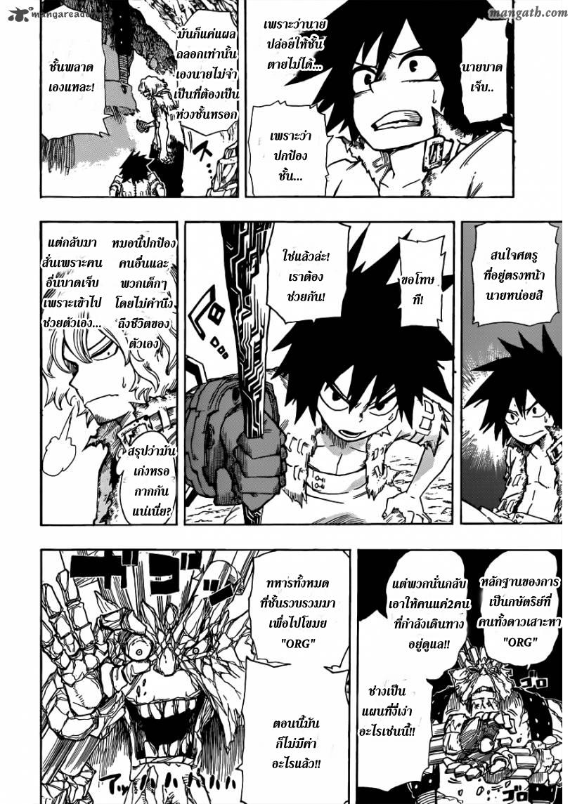 อ่านการ์ตูน Sensei no bulge 6 ภาพที่ 4