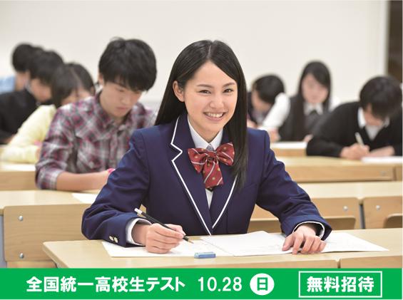 全国統一高校生テスト(高1部門)