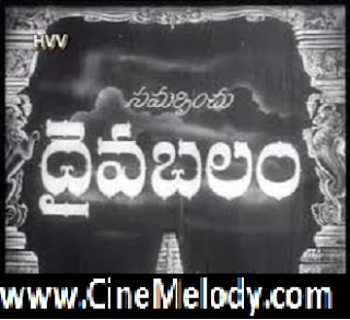 Daiva Balam(1959) MP3 Songs Free Download
