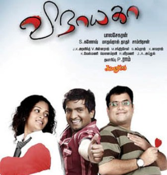 Watch Vinayaka (2012) Tamil Movie Online