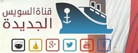 """وثائقي : مراحل حفر """" قناة السويس الجديدة """"، خلال عام (5 - 8 - 2014  حتى  الإفتتاح 6 - 8 - 2015)"""