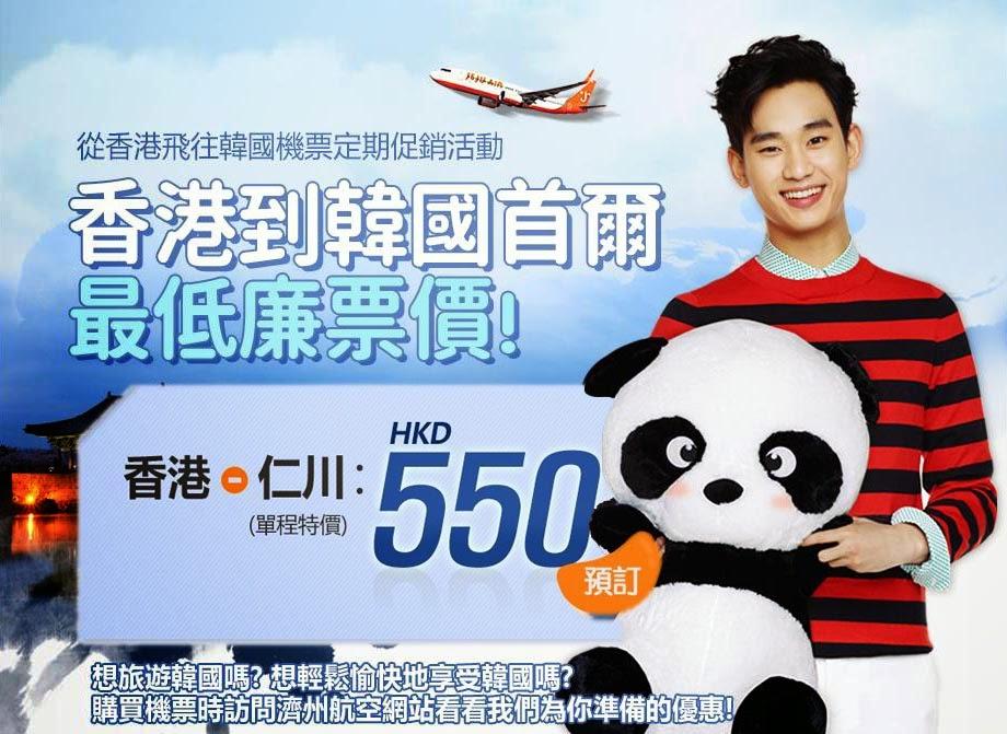 【忽然想去首爾】必搶,香港飛 首爾 單程$550起,「 濟洲航空 」明早(4月8日)9時開賣!