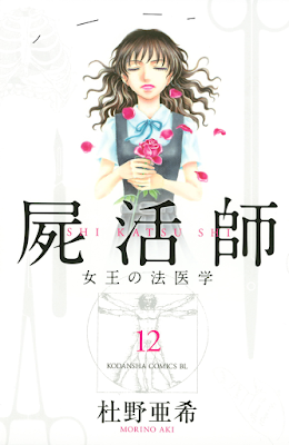 屍活師 女王の法医学 第01-12巻 [Shikatsushi – Joou no Houigaku vol 01-12] rar free download updated daily