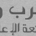 لا تدع فرصة الربح  من (موقعك، مدونتك، منتداك) بكل سهولة مع أول شركة عربية..