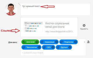 Сообщение в Google плюс