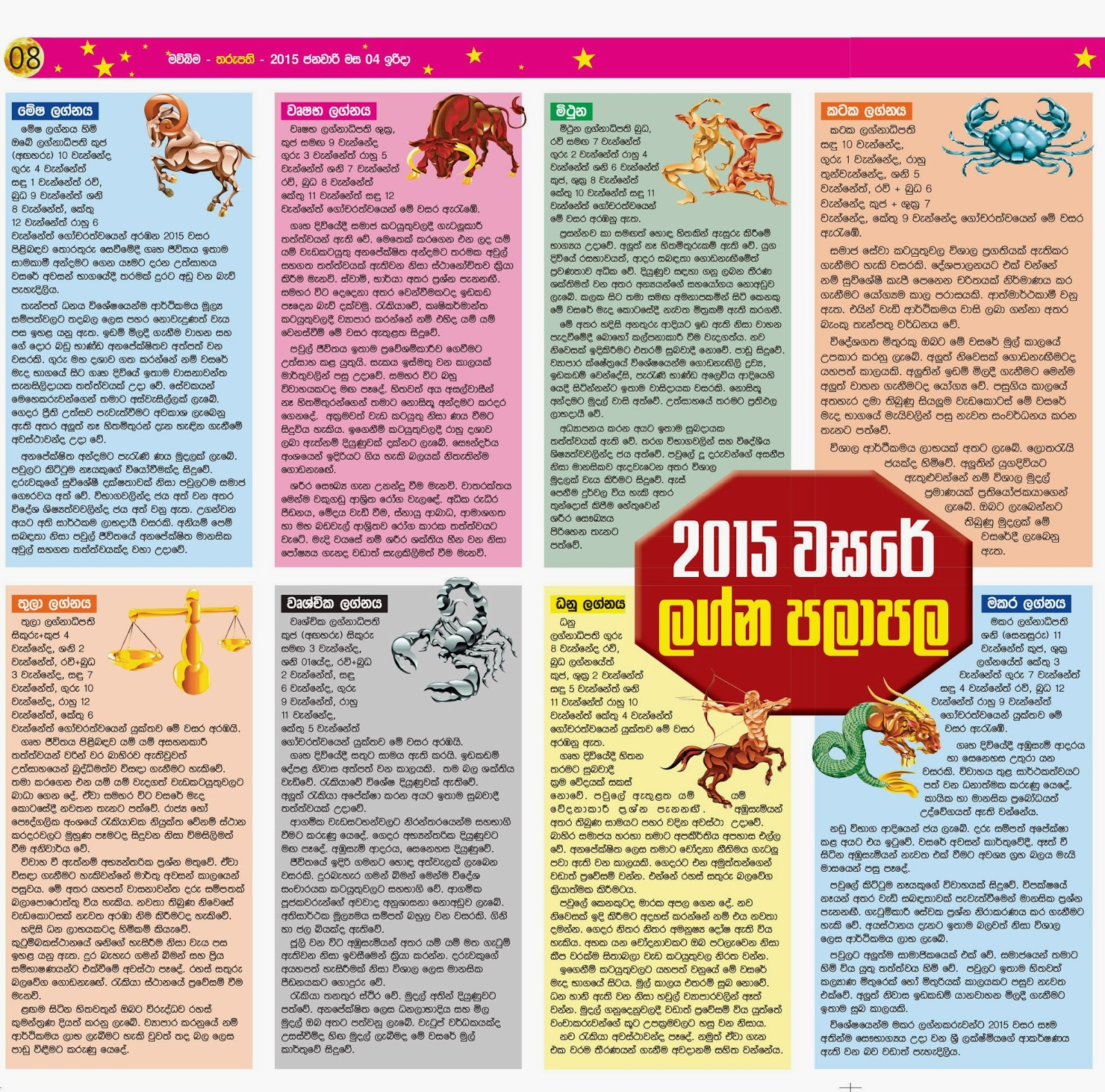 ... 2015 Horoscope Astrology Forecast | Sri Lanka Newspaper Articles