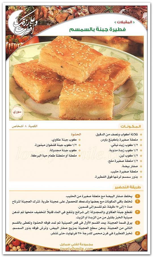 فطيرة الجبن بالسمسم من اكلات رمضان
