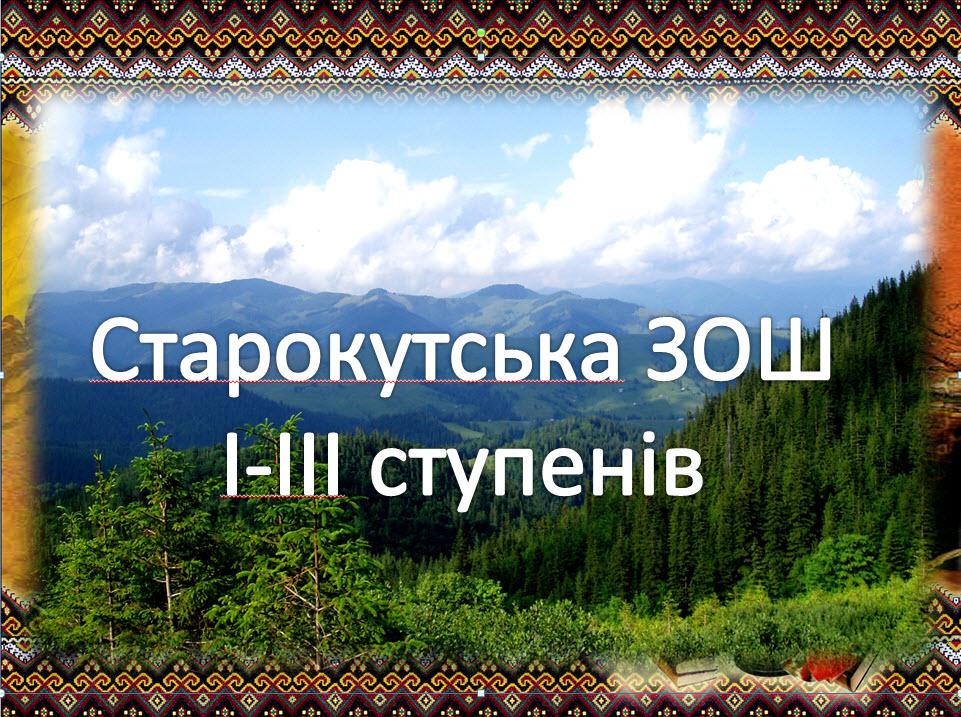 Старокутська ЗОШ І-ІІІ ст.
