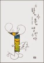 LA PORTE DE LA NUIT S&#39;ENTROUVRE <br>(Saï comics 2008) <br>(inédit en France)