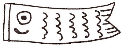 鯉のぼりのイラスト「真鯉」線画