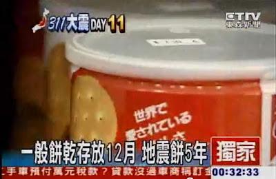 地震餅乾 - 日本特製「地震餅乾」 可存放5年