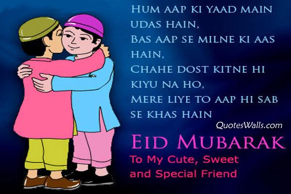 Eid Mubarak Special Shayari For Friends