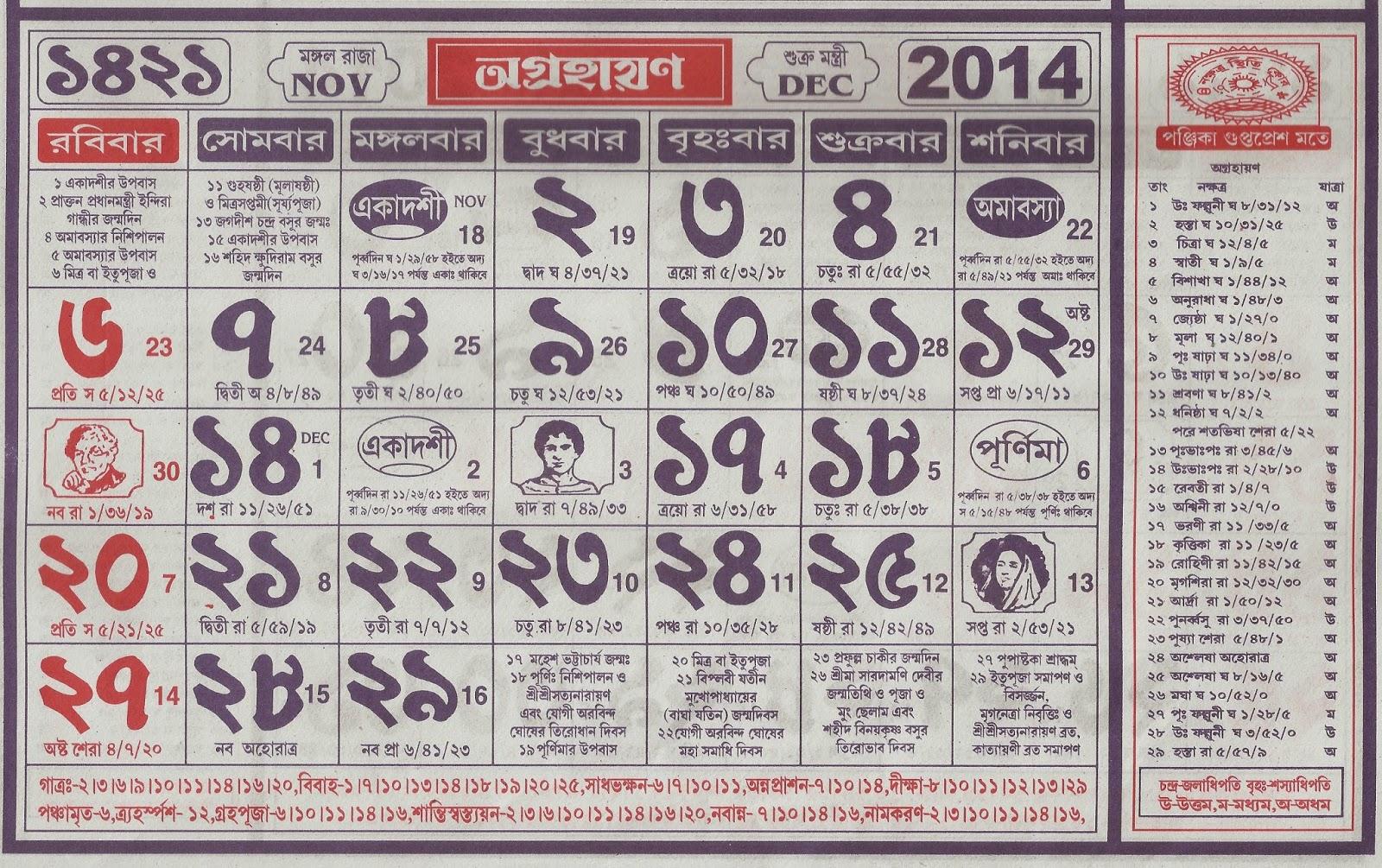 Bengali New Year Calendar : Bengali calendar year auto