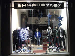 DIMOPOULOS FASHION STORES