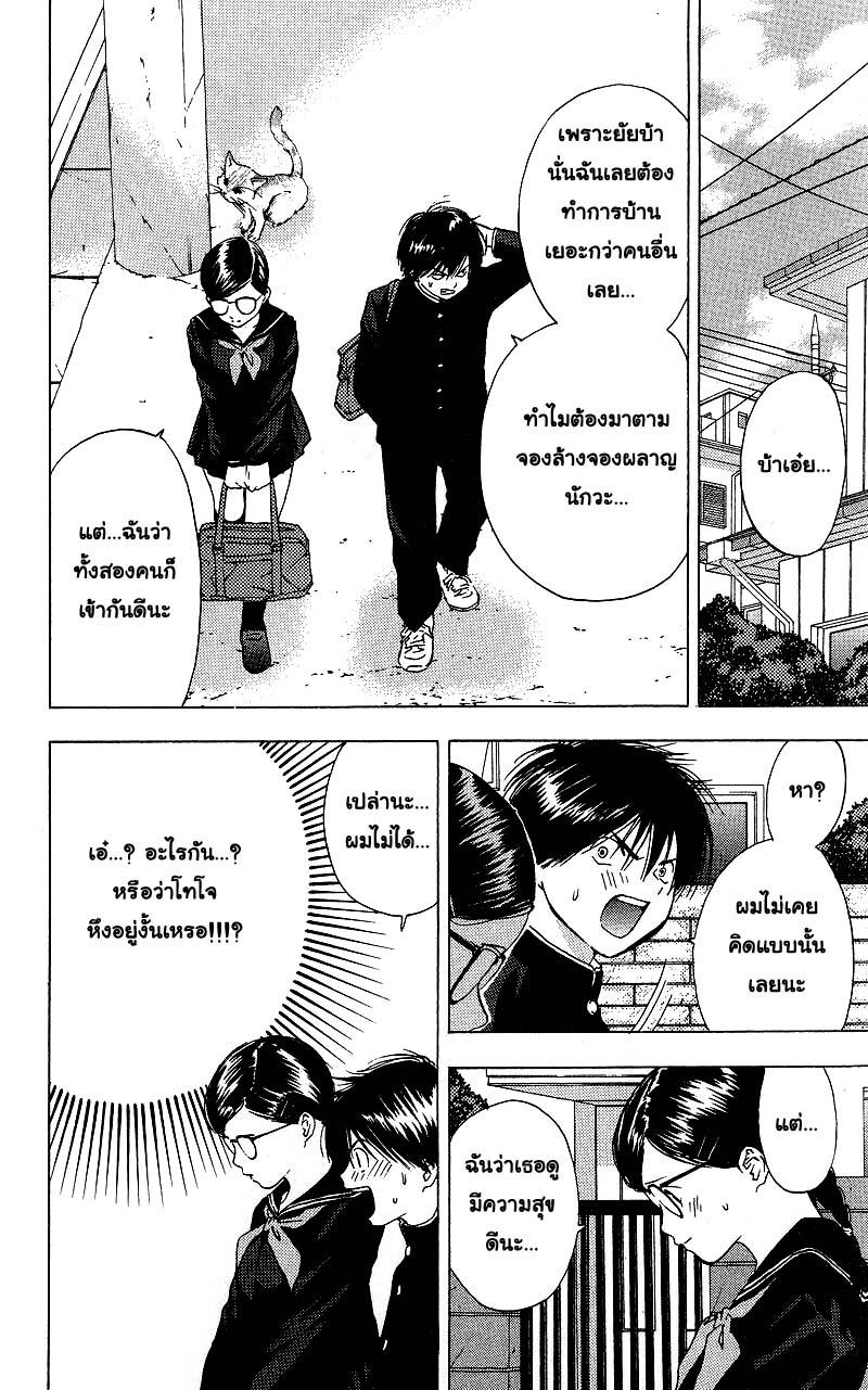 อ่านการ์ตูน Ichigo100 21 ภาพที่ 4