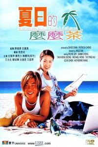 Watch Summer Holiday Online Free in HD