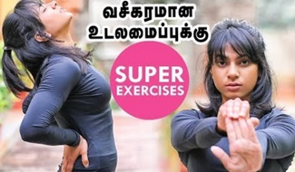 No Gym No Diet …அழகிய உடலமைப்புக்கு இதை பண்ணுங்க !   Body Shape Exercises