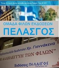 30 ΧΡΟΝΙΑ ΕΚΔΟΣΕΙΣ ΠΕΛΑΣΓΟΣ