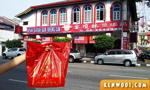 ipoh aun kheng lim salted chicken