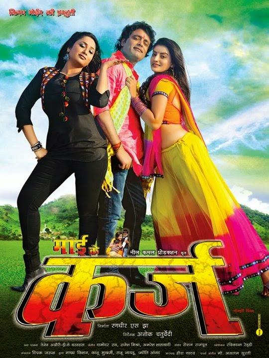 Mai Ke Karz Bhojpuri Movie 2015 Video Songs Poster Release