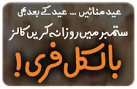 Ufone Eidi