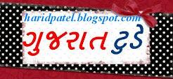 ગુજરાત ટુડે