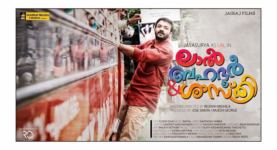 Lal Bahadur Shastri Malayalam movie teaser