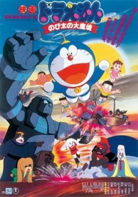Doraemon the Movie: Nobita and the Haunts of Evil