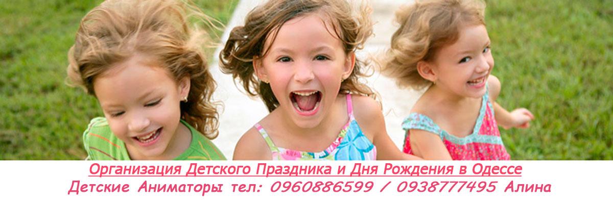 «Организация Детских Праздников Одесса» Аниматоры - на Детский Праздник и День Рождения Одесса Цены