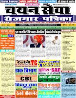 E-PEPER Chayan Seva Gwalior 25-08-2014