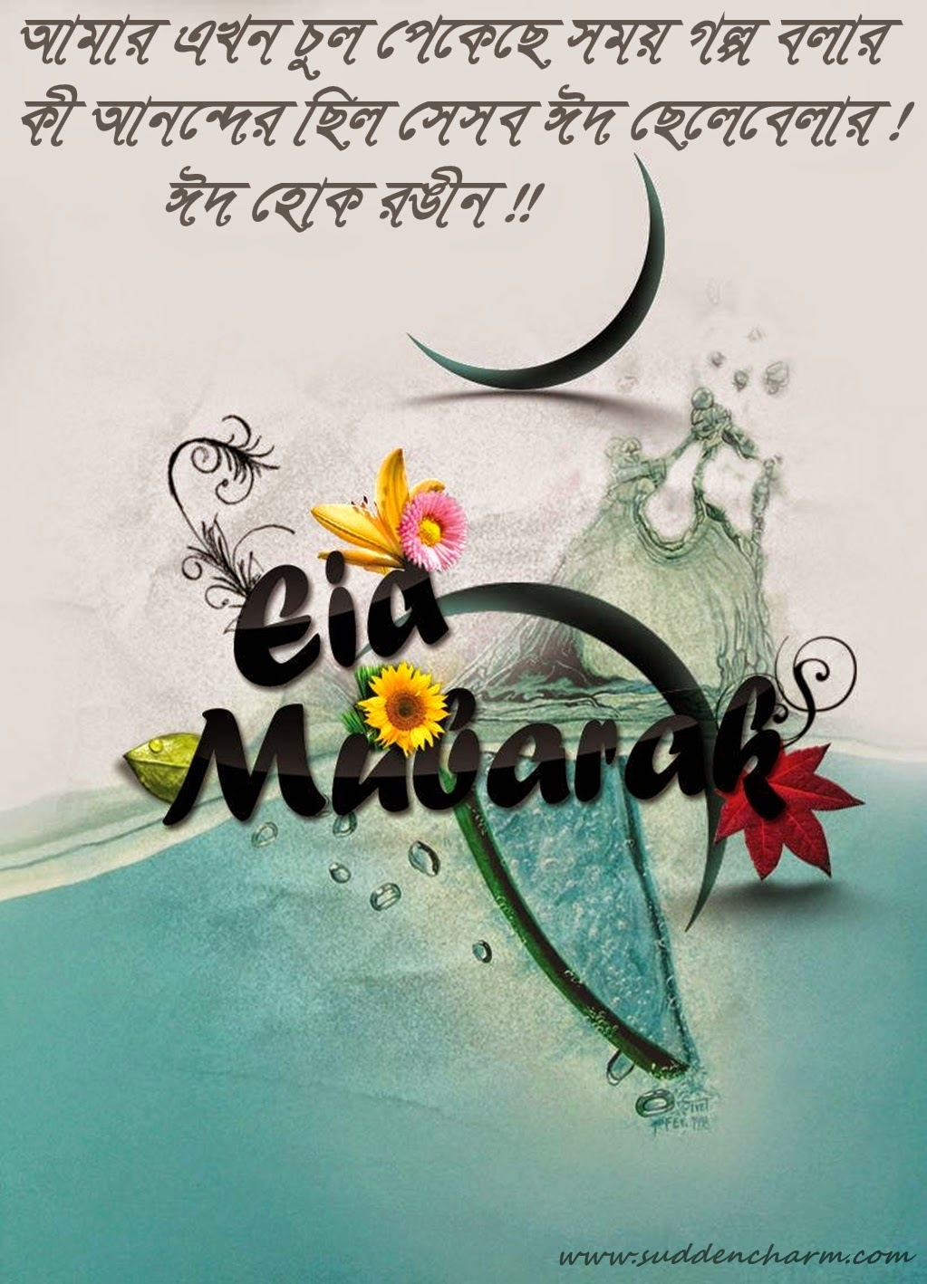 http://suddensms.blogspot.com/search/label/Eid%20Ul%20Adha%20mubarak%202014?max-results=1