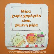 Από την φίλη Αθηνά και σε μία http://voltastoneiro.blogspot.gr/,για να μη ξεχνώ ,ότι....
