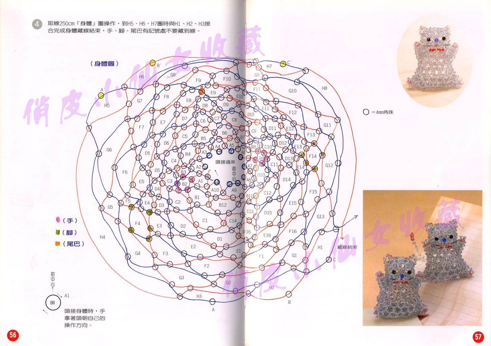 Схема как сплести кота из бисера схема