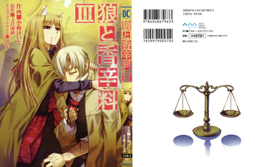 Ookami to Koushinryou (Wolf and Spice) - Ookami to Koushinryou (Wolf and Spice) Chapter 013 - Pic 6