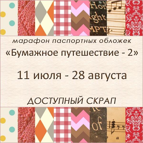 Бумажное путешествие-2