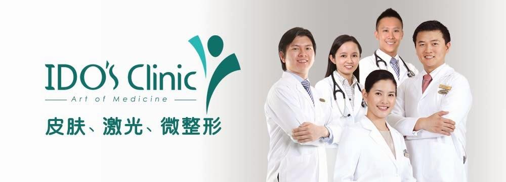 IDO'S clinic