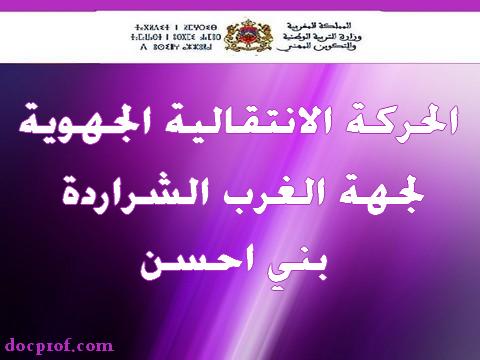 مذكرة الحركة الانتقالية الجهوية الخاصة بجهة الغرب الشراردة بني احسن 2014