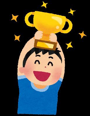優勝カップを持った男の子のイラスト