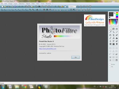 PhotoFiltreStudio10.7 للتصميم وإضافة لمسات وفلاتر ومؤثرات الصور, 2013 pom.png