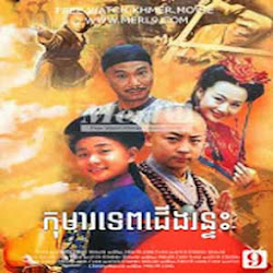 [ Movies ] Kuma Tep Gaeng Ron Teu - Khmer Movies, chinese movies, Series Movies