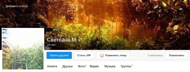 Как добавить друзей в социальной сети Мой Мир?