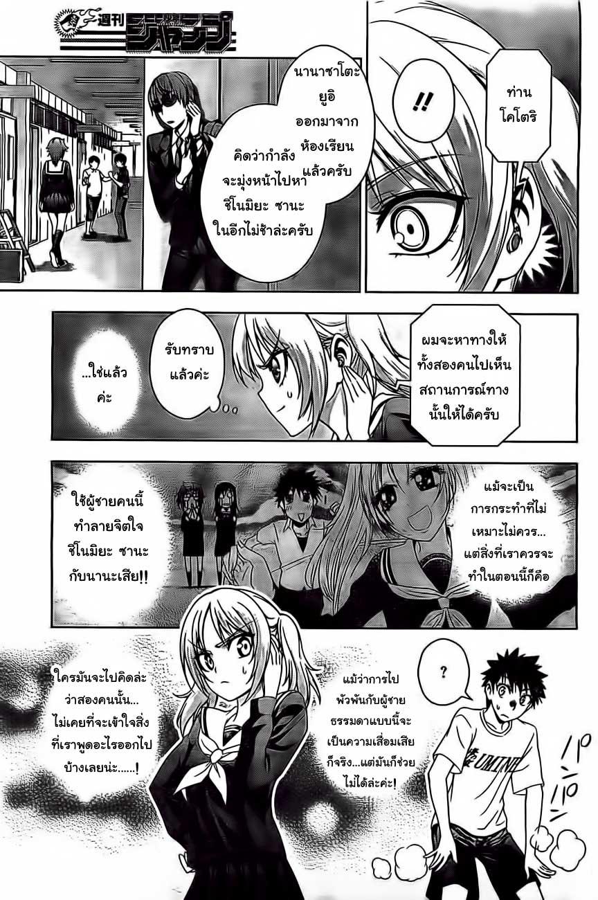 อ่านการ์ตูน Koisome Momiji 17 ภาพที่ 5