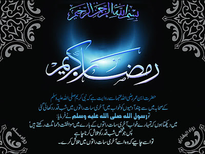 Lailat-ul-Qadr (the Night of Decree)