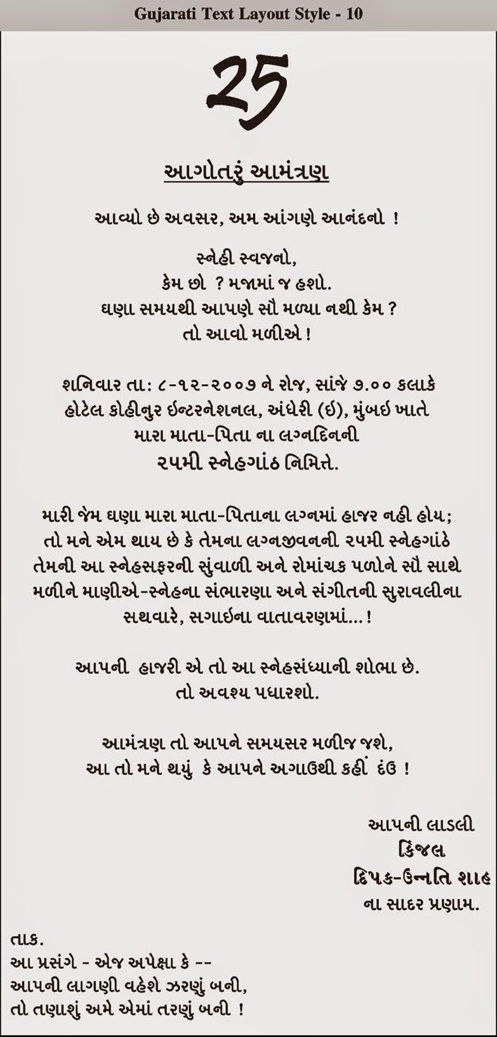 Wedding invitation cards wordings in gujarati 28 images quotes wedding invitation cards wordings in gujarati wedding and jewellery stopboris Image collections