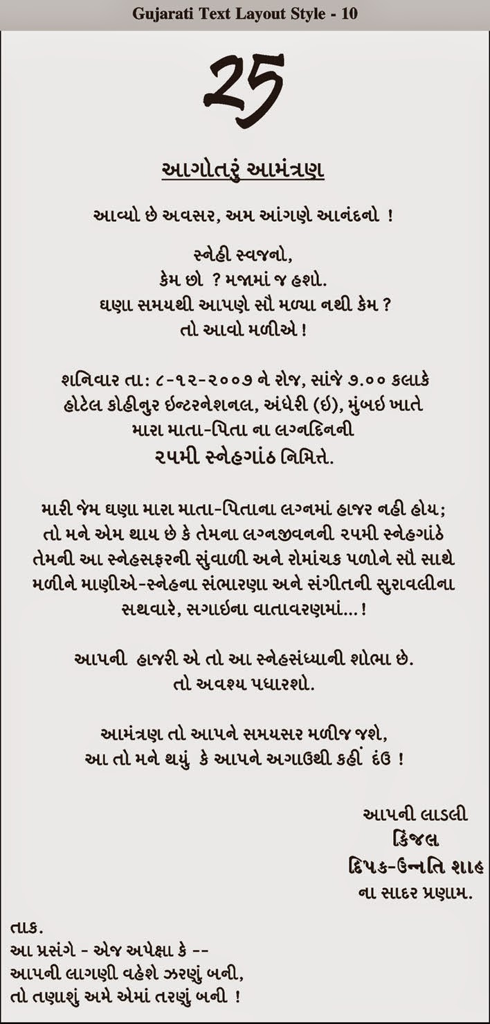 wedding invitation cards wordings in gujarati laws on quotes in gujarati kankotri formats gujarati kankotri sample gujarati kankotri
